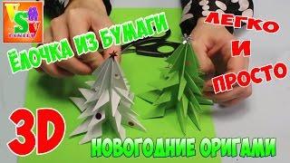 Елка из бумаги своими руками новогодние оригами origami herringbone(Елка из бумаги своими руками новогодние оригами herringbone newYear origami decoration Прямая ссылка на это видео : https://www.yout..., 2015-12-25T17:06:38.000Z)