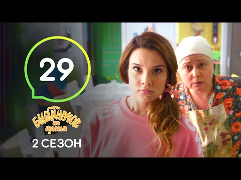 Сериал Будиночок на щастя 2 сезон. Серия 29 | Комедия 2020