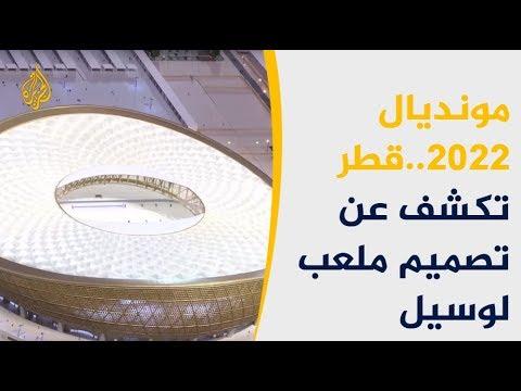قطر تكشف رسميا تصميم ملعب نهائي مونديال 2022  - 23:53-2018 / 12 / 15