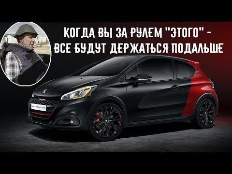 Джереми Кларксон о Peugeot 208 GTi - С Ним Будете Ездить Так, Будто у Вас Волосы Горят
