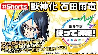 【モンスト×BLEACH】石田雨竜 獣神化登場!【新キャラ使ってみた #Shorts|モ