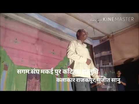 मैं सोलह बरसकी कोमेडि डांस ,संगम संघ मकईपुर, mai solh baraski comedy ,Sangam sangh makaipur katihar thumbnail
