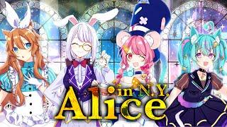 【歌ってみた】Alice in N.Y. / Covered by 犬望チロル×丸餅つきみ×出雲めぐる×碧那アイル【Re:AcT】