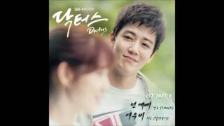 You`re pretty by 2much - doctors ost part 4 official audio