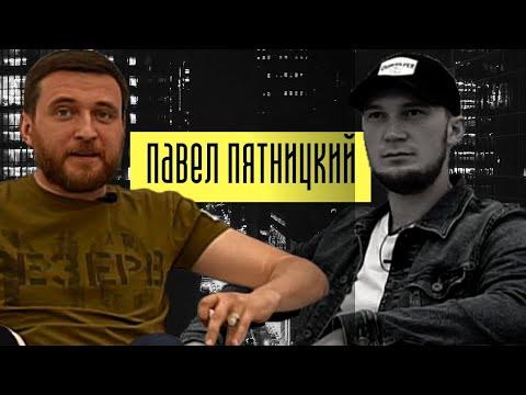 Павел Пятницкий — о Полонском, Кокорине и Мамаеве, Зеленском и Московских выборах