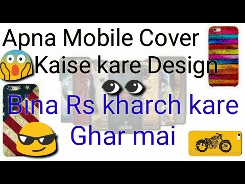How To design mobile cover at home free material easy in HiNdi