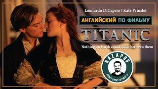 Titanic - Титаник - Английский по фильмам