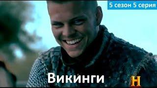 Викинги 5 сезон 5 серия - Русский Трейлер/Промо (Субтитры, 2017) Vikings 5x05 Promo