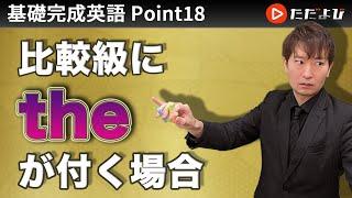 [Point18] 比較級にtheが付く場合【基礎完成英語講座】