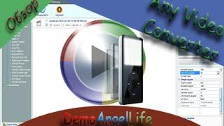 Изменяем формат видео. Конвертируем .avi. (Any Video Converter)