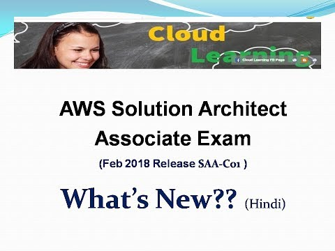 AWS Solution Archictect Exam New Pattern from Feb 2018 - What Changed (Hindi)