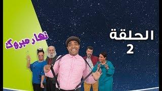 Nhar Mabrouk - Ep 2 نهار مبـروك - الحلقة