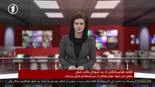 Afghanistan Dari News 29.05.2018 خبرهای افغانستان