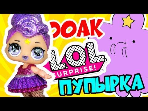 Кукла LOL СЮРПРИЗЫиз YouTube · Длительность: 19 мин34 с