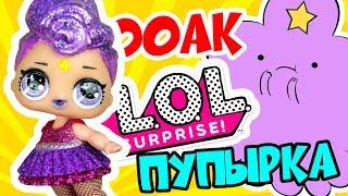ПРИНЦЕССА ПУПЫРКА - Кастом куклы ЛОЛ сюрприз в Шаре | Lumpy Space Princess Custom LOL Surprise Dolls