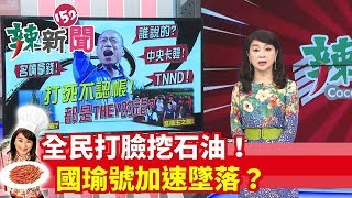 【辣新聞152】全民打臉挖石油! 國瑜號加速墜落? 2019.09.24