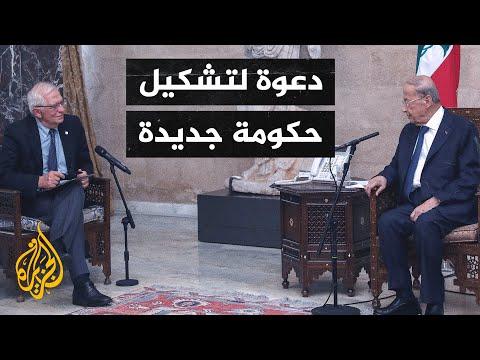 لبنان.. الاتحاد الأوروبي يدعو إلى تشكيل حكومة جديدة بأسرع وقت  - نشر قبل 42 دقيقة