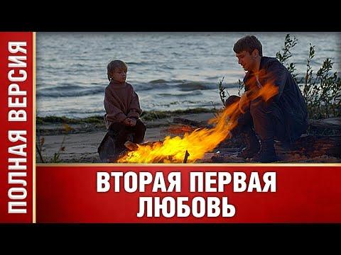 ВЗОРВАЛА ТРЕНДЫ СВОЕЙ ВЫХОДКОЙ В КИНО! МЕЛОДРАМА!  Вторая первая любовь. Русские мелодрамы