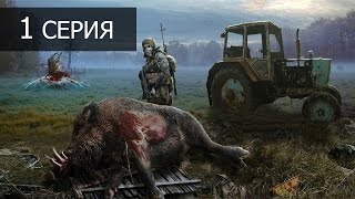 S.T.A.L.K.E.R. - Call of Chernobyl v1.4.22 (Full HD 1080p 60fps) - 1 серия
