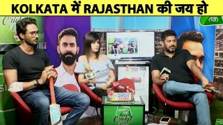 LIVE: रोमांचक मुकाबले में Kolkata के मुंह से जीत छीनकर ले गए Rajasthan के बल्लेबाज | Sports Tak