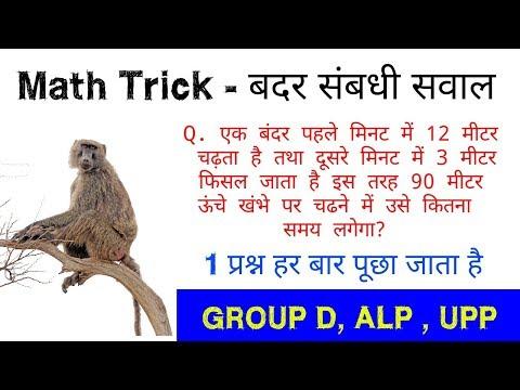 Group D, Alp, upp//Math की जबरदस्त Trick//vv.imp जरूर देखलेना //