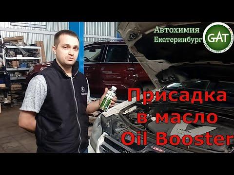 Антифрикционная Присадка в Масло Oil Booster. Мерседес Екатеринбург. F1.