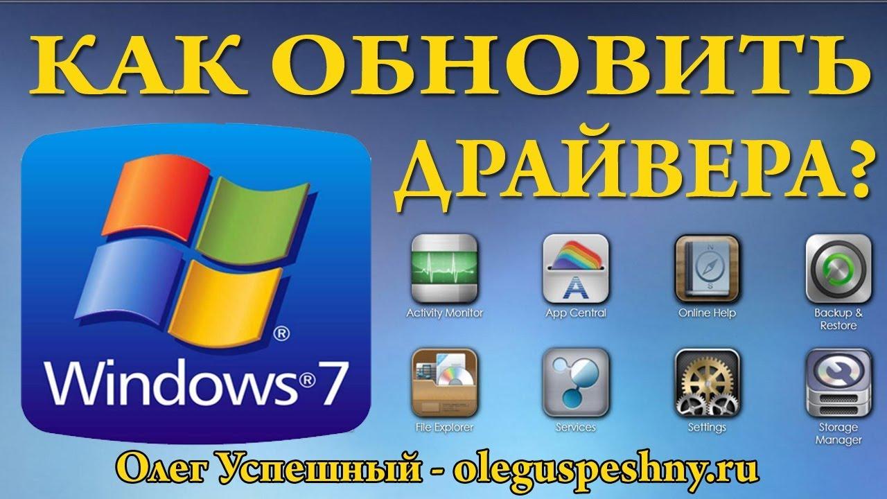 Обновление драйверов для windows 7 driver pack solution.