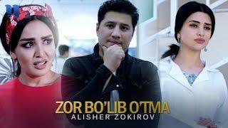 Alisher Zokirov - Zor bo'lib o'tma | Алишер Зокиров - Зор булиб утма