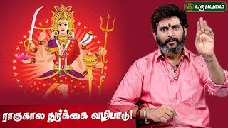 Aanmeega Thagavalgal | Magesh Iyer 29-05-2020 Puthuyugam Tv
