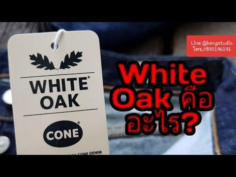 WhiteOak ชื่อนี้คืออะไร?