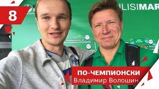 По-чемпионски / Владимир Волошин / Tbilisi marathon 2018