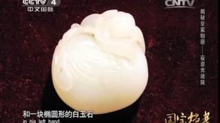 20150109 国宝档案  揭秘皇家相册——夜盗光绪陵