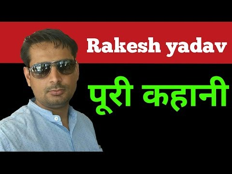rakesh yadav Life story | Biography in hindi | thumbnail