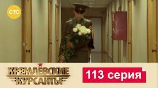 Кремлевские Курсанты 113
