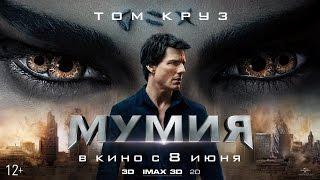 МУМИЯ в кино с 8 июня (3D, IMAX3D, 2D)