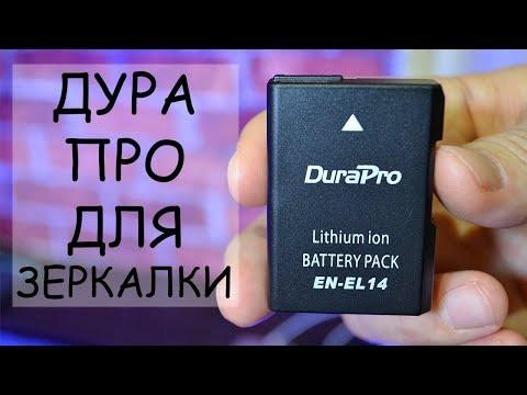 Аккумуляторы для зеркалок Nikon D5100, D3100, D5300 и других