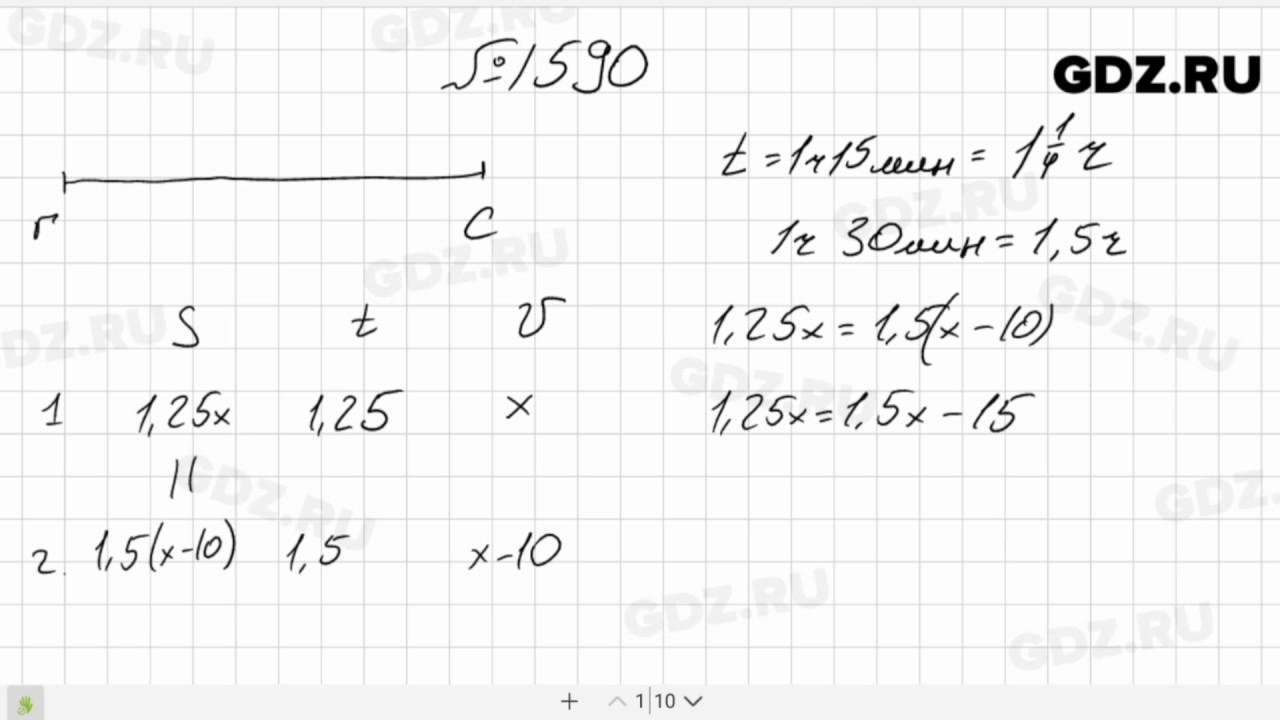 Гдз 5 класс математика 1493