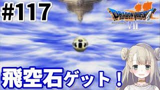 #117【PS版】ドラゴンクエストⅦで癒される!神の石をかざす【ドラクエ7】