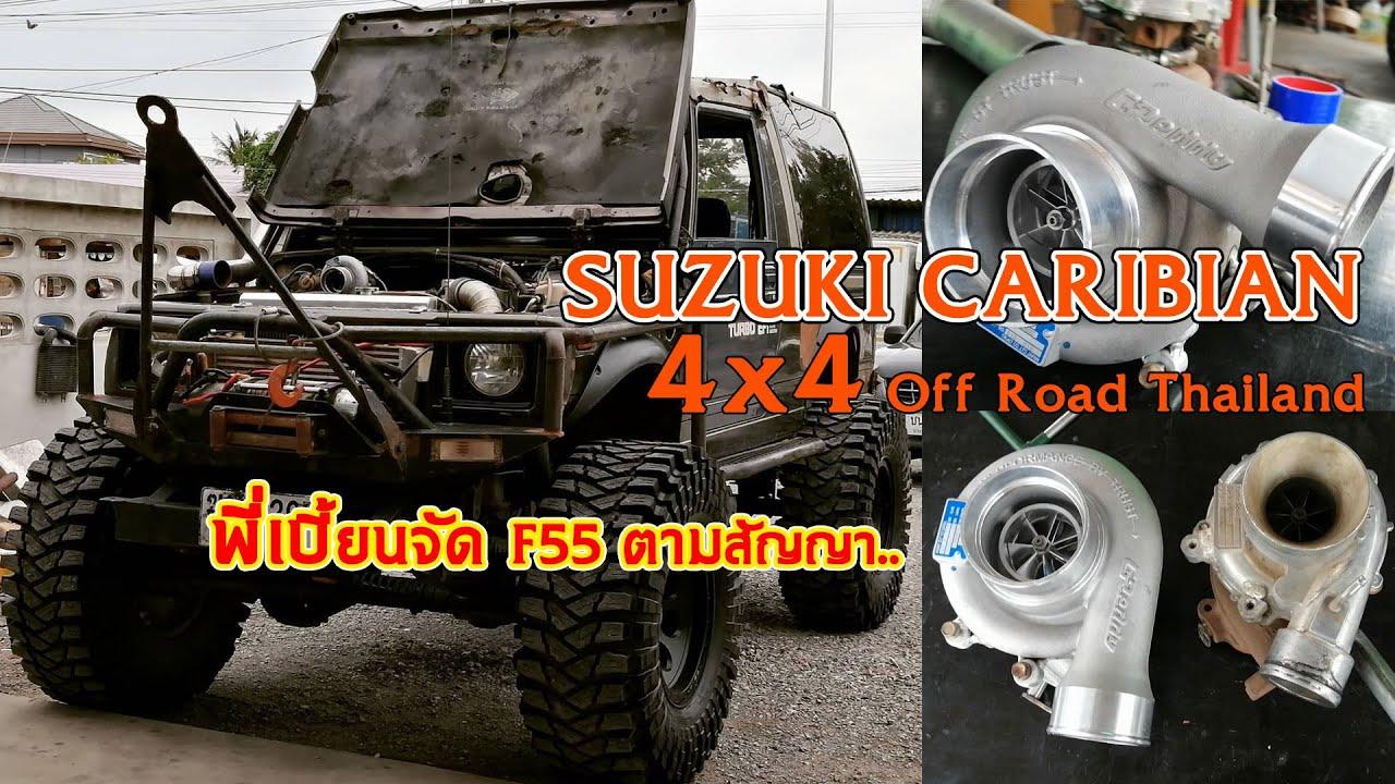 เปลี่ยนเทอร์โบ F55 ให้พี่เบี้ยน Suzuki Caribian 4x4 Off Road Thailand