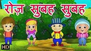 Roz Subah Subah (रोज़ सुबह सुबह) | Hindi Rhymes for Children | HD