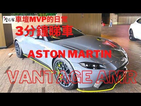 3分鐘睇車: 2021.7.2 Aston