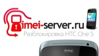 Разблокировка HTC One S unlock кодом по IMEI(На видео показан пошаговый процесс разблокировки HTC One S с помощью unlock network кода. Удаленно разблокировать..., 2013-02-19T10:54:39.000Z)