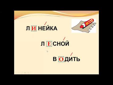 """Русский язык. """"Безударные гласные"""" ( 1 класс)"""