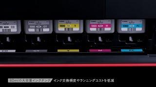 優れたユーザビリティ imagePROGRAF PRO-1000【キヤノン公式】