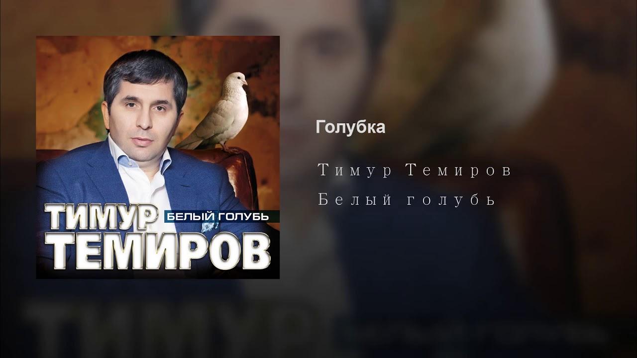 ТИМУР ТЕМИРОВ МОЯ ГОЛУБКА НА ЗВОНОК СКАЧАТЬ БЕСПЛАТНО
