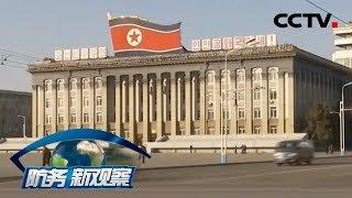 《防务新观察》 20191211 特朗普威胁动武 朝鲜以牙还牙 半岛又陷危局?| CCTV军事