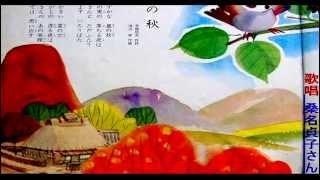 童謡 里の秋 ( 作詞: 斉藤信夫 作曲: 海沼 実 ) わたくしたちの国日本は...