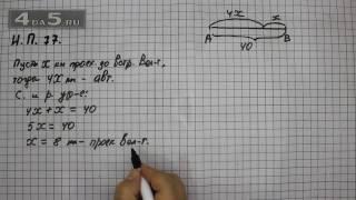 Итоговое повторение 77. Алгебра 7 класс Мордкович А.Г.