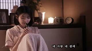 아이유-내 사랑 내곁에(30번 듣기 원곡 김현식)_한글가사
