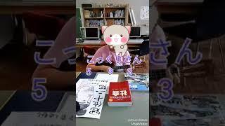 やすづか学園は午前中が学習時間。語呂合わせ年号暗記のために、amemiya...
